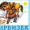 Идет сбор средств на Памятник алтайскому богатырю, народному герою Ирбизеку
