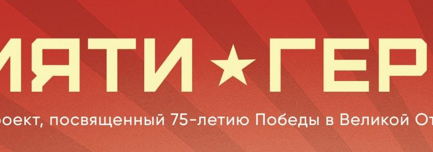 #памятигероев