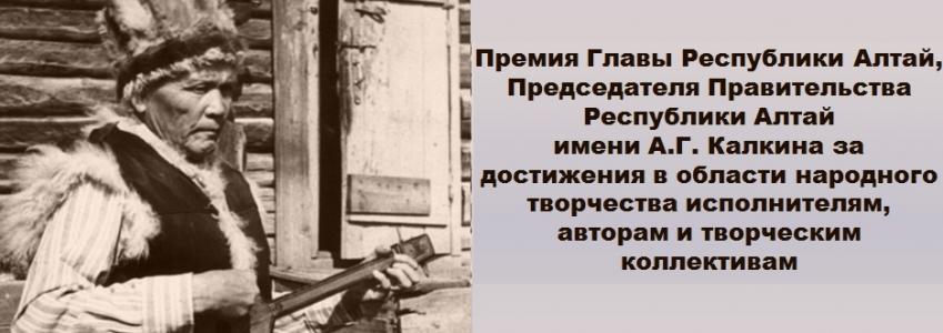 Премия Главы Республики Алтай, Председателя Правительства Республики Алтай имени А.Г. Калкина