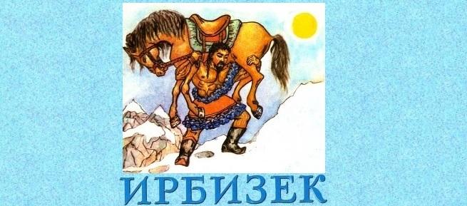 Объявлен открытый конкурс на эскизный проект памятника алтайскому богатырю, народному герою Ирбизеку
